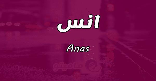 معنى اسم انس Ana وصفاته حسب علم النفس