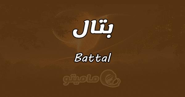 معنى اسم بتال Batta حسب علم النفس