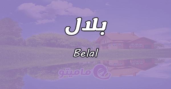معنى اسم بلال Bela في علم النفس