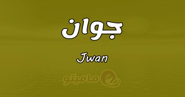 معنى اسم جوان Jwanوصفات حامل الاسم