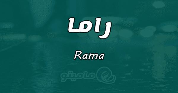 معنى اسم راما Rama وصفات حاملة الاسم