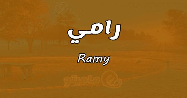 معنى اسم رامي Ram في علم النفس بالتفصيل