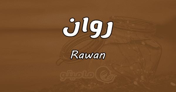 معنى اسم روان Rawa في علم النفس
