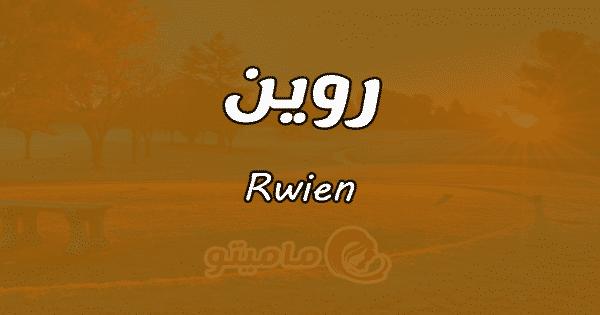 معنى اسم روين Rwie وصفات حاملة الاسم