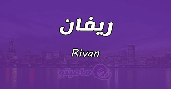 معنى اسم ريفان Rivan وشخصيتها حسب علم النفس ماميتو