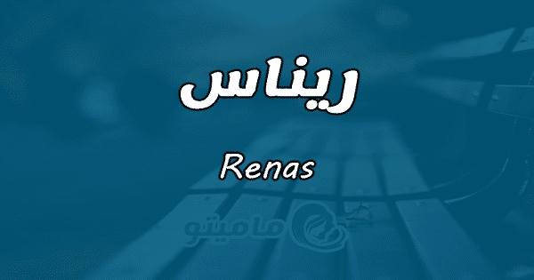 معنى اسم ريناس Rena وصفات حاملة الاسم