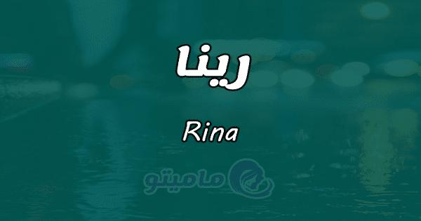 معنى اسم ريناRina وأسرار شخصيتها