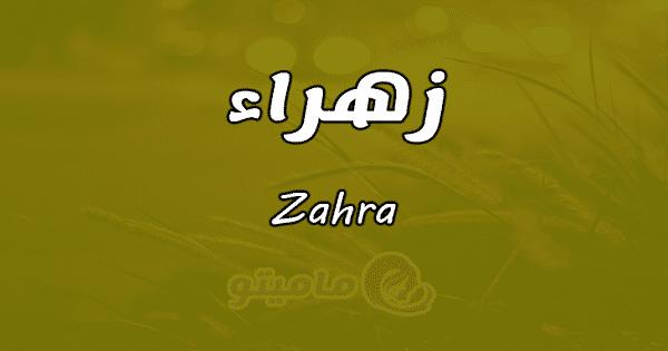 معنى اسم زهراء Zahr في علم النفس بالتفصيل