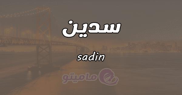معنى اسم سدين sadi وأسرار شخصيتها