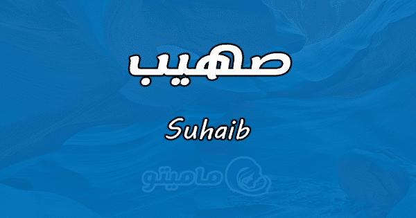 معنى اسم صهيب Suhaib وشخصيته حسب علم النفس