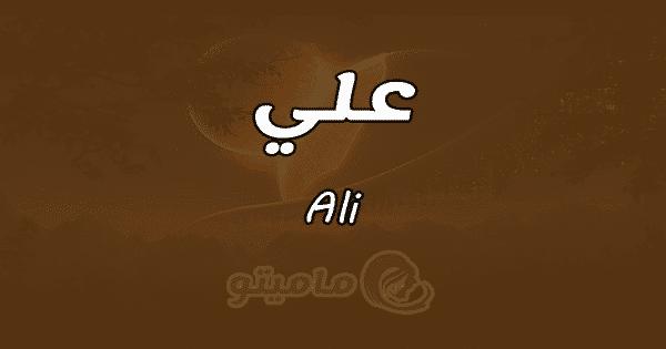معنى أسم علي Ali وصفاته في علم النفس