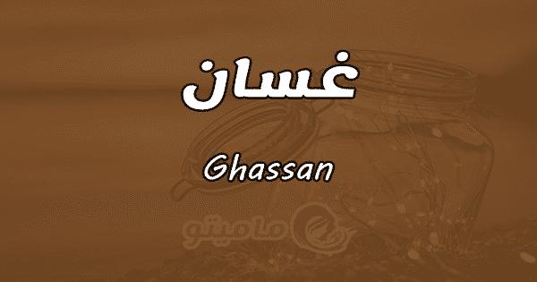 معنى اسم غسان Ghassa حسب علم النفس