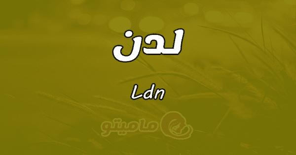 معنى اسم لدن Ld حسب علم النفس