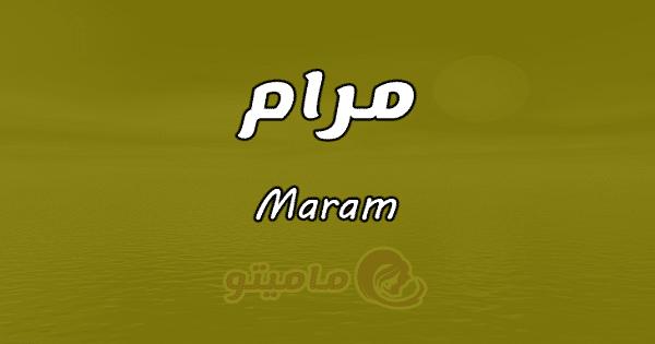 معنى اسم مرام Mara وصفاتها في علم النفس