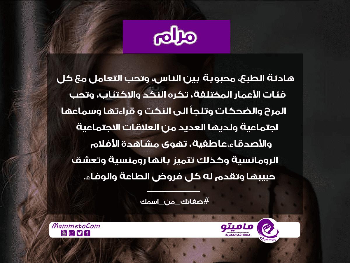 معنى اسم مرام Maram وصفاتها في علم النفس