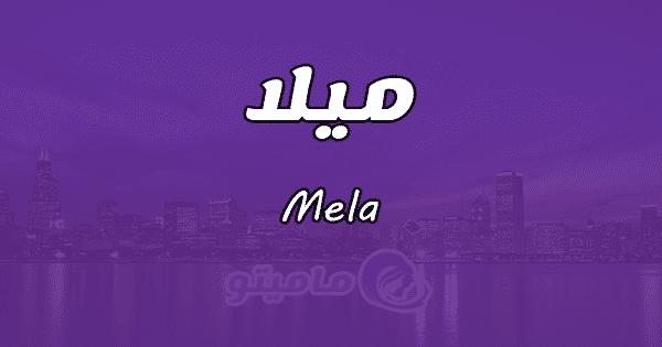 معنى اسم ميلا Mel وأسرار شخصيتها
