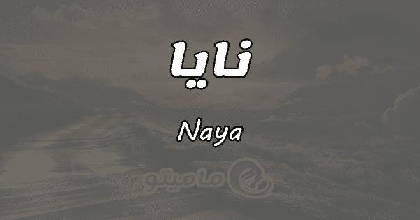 معنى اسم نايا Nay وأسرار شخصيتها