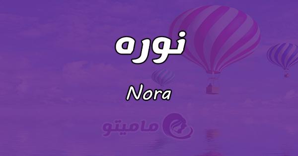 معنى اسم نوره0 Nora وشخصيتها في علم النفس