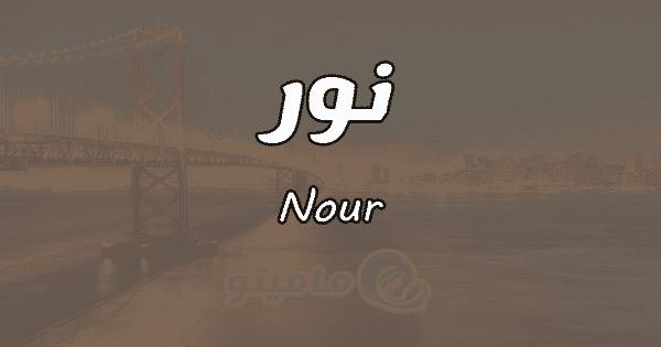 معنى اسم نور Nou وشخصيتها في علم النفس
