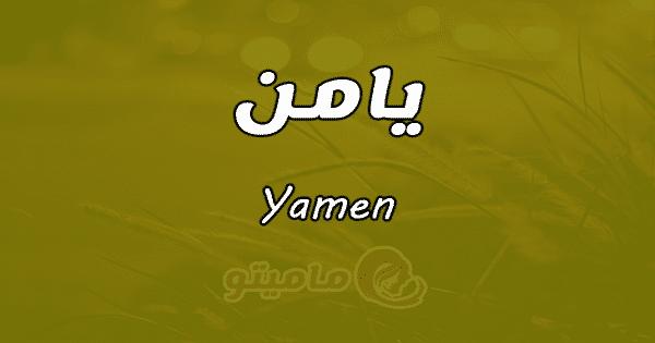 معنى اسم يامن Yame وأسرار شخصيته