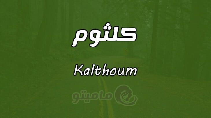 ما معنى اسم كلثوم kalthoum وصفات حاملة الاسم