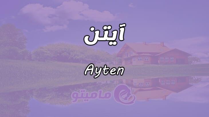 معنى اسم آيتن Ayten وصفات حاملة الاسم