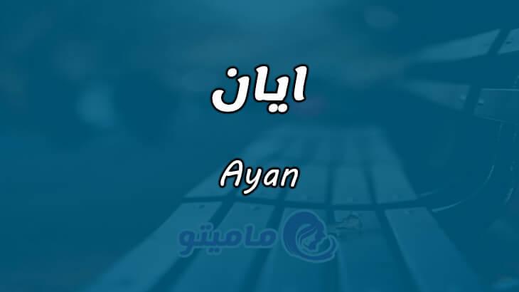 معنى اسم ايان Ayan وصفات حامل الاسم