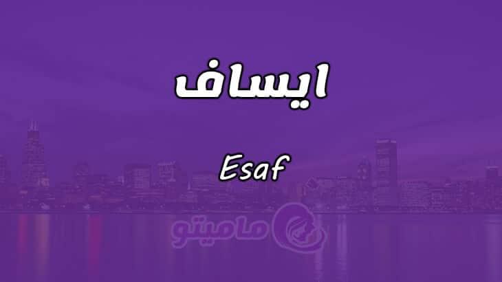 معنى اسم ايساف Esaf وصفاته في علم النفس