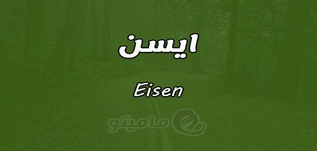 معنى اسم ايسن Eisen في علم النفس