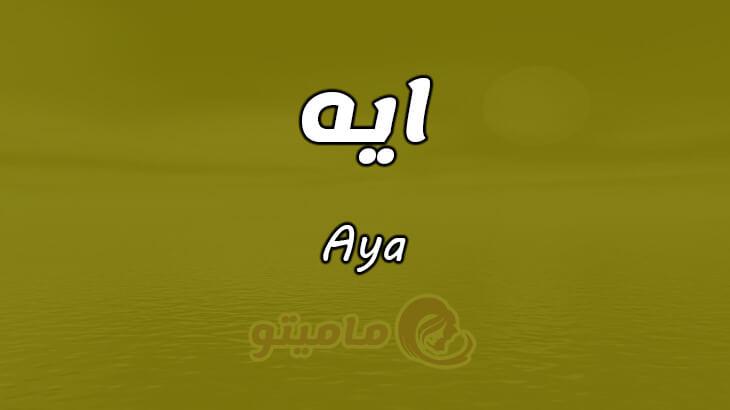 معنى اسم ايه Aya في علم النفس