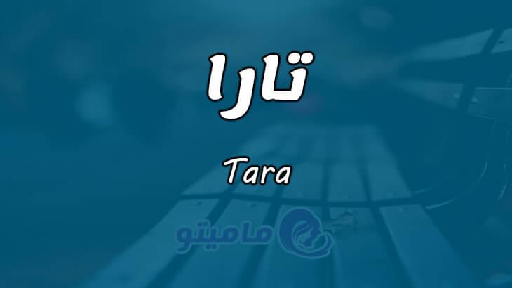 معنى اسم تارا Tara وأسرار شخصيتها