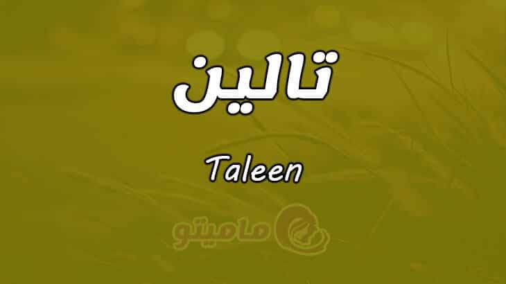 معنى اسم تالين Taleen وصفات حاملة الاسم
