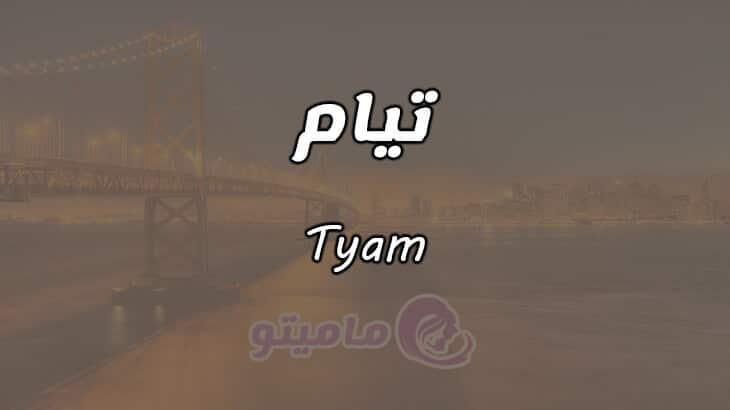 معنى اسم تيام Tyam وشخصيته في علم النفس