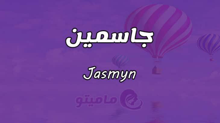 معنى اسم جاسمين Jasmyn في علم النفس