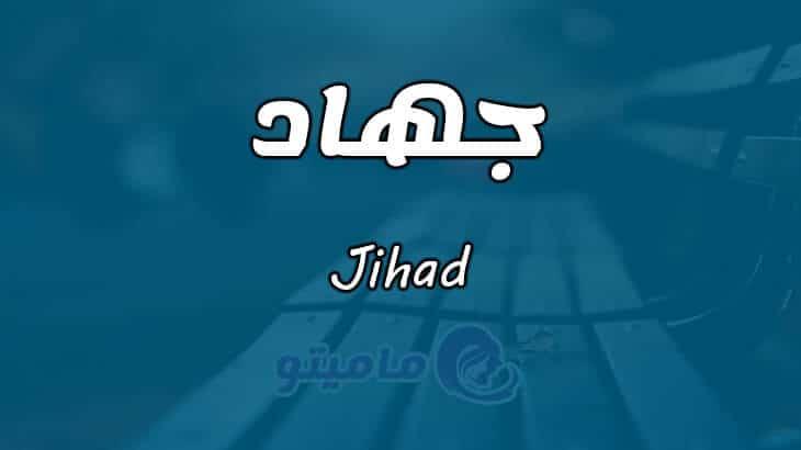 معنى اسم جهاد Jihad حسب علم النفس