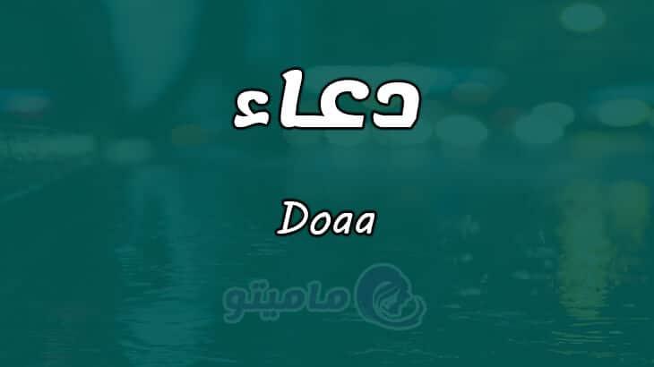 معنى اسم دعاء Doaa في علم النفس (1)