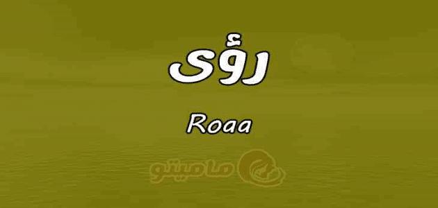 معنى اسم رؤى Roaa وشخصيتها حسب علم النفس