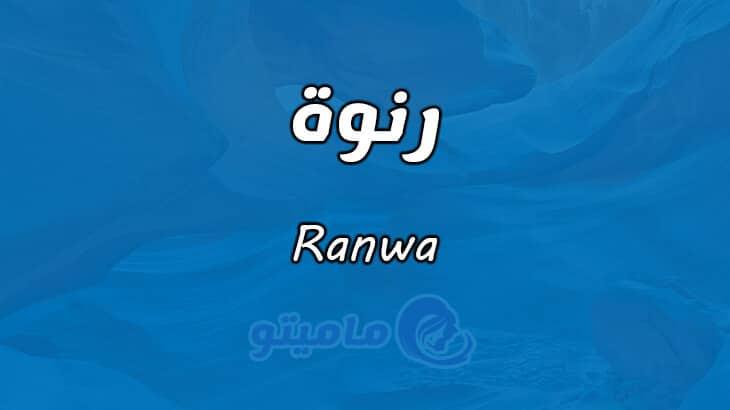 معنى اسم رنوة Ranwa وصفات حاملة الاسم