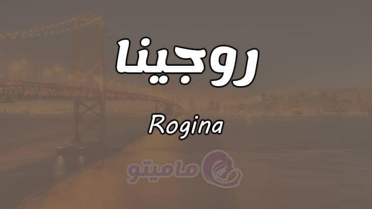 معنى اسم روجينا Rogina وصفات حاملة الاسم