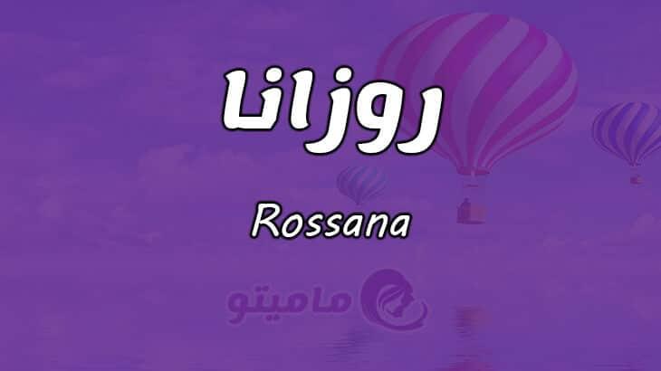 معنى اسم روزانا Rossana وأسرار شخصيتها