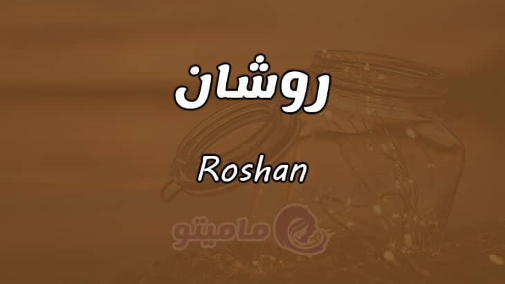 معنى اسم روشان Roshan في علم النفس