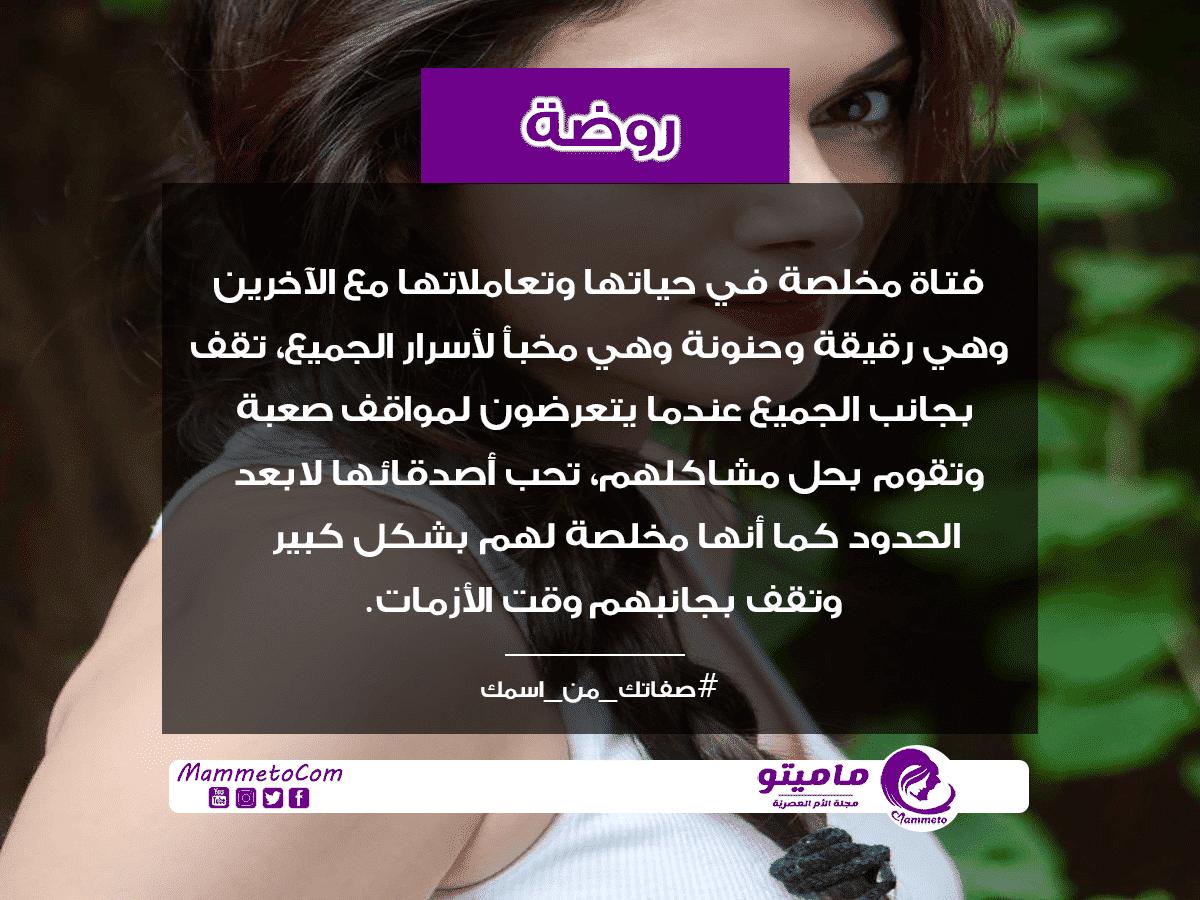 معنى اسم روضة Rawda وشخصيتها حسب علم النفس