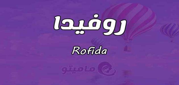 معنى اسم روفيدا رفيدة Rofida في علم النفس