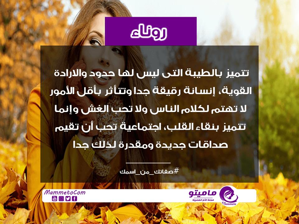 معنى اسم روناء Ronaa وصفاتها في علم النفس