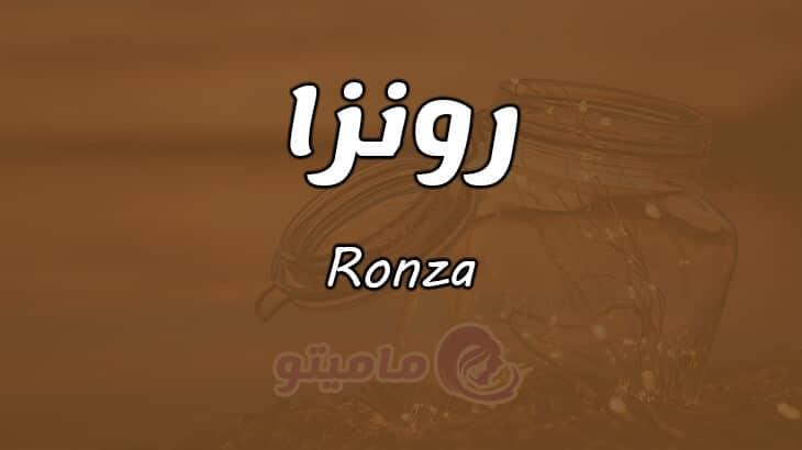 معنى اسم رونزا Ronza وصفات حاملة الاسم
