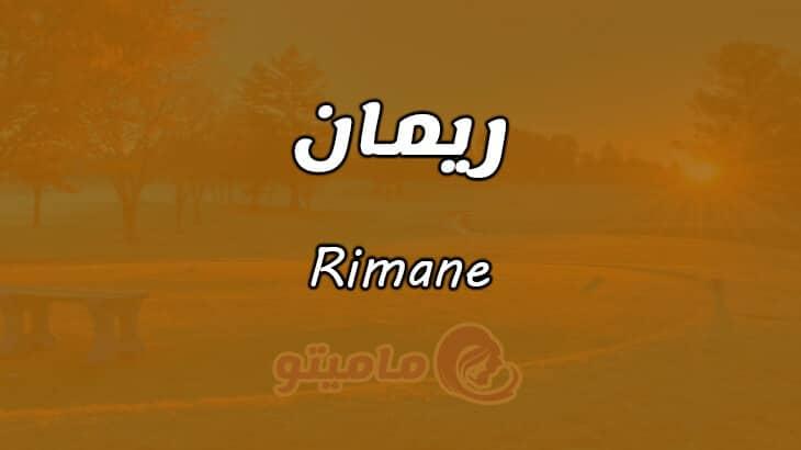 معنى اسم ريمان Rimane في علم النفس