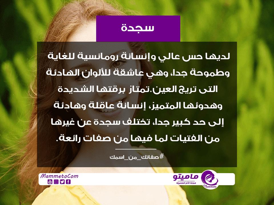 معنى اسم سجدة Sjdh حسب علم النفس