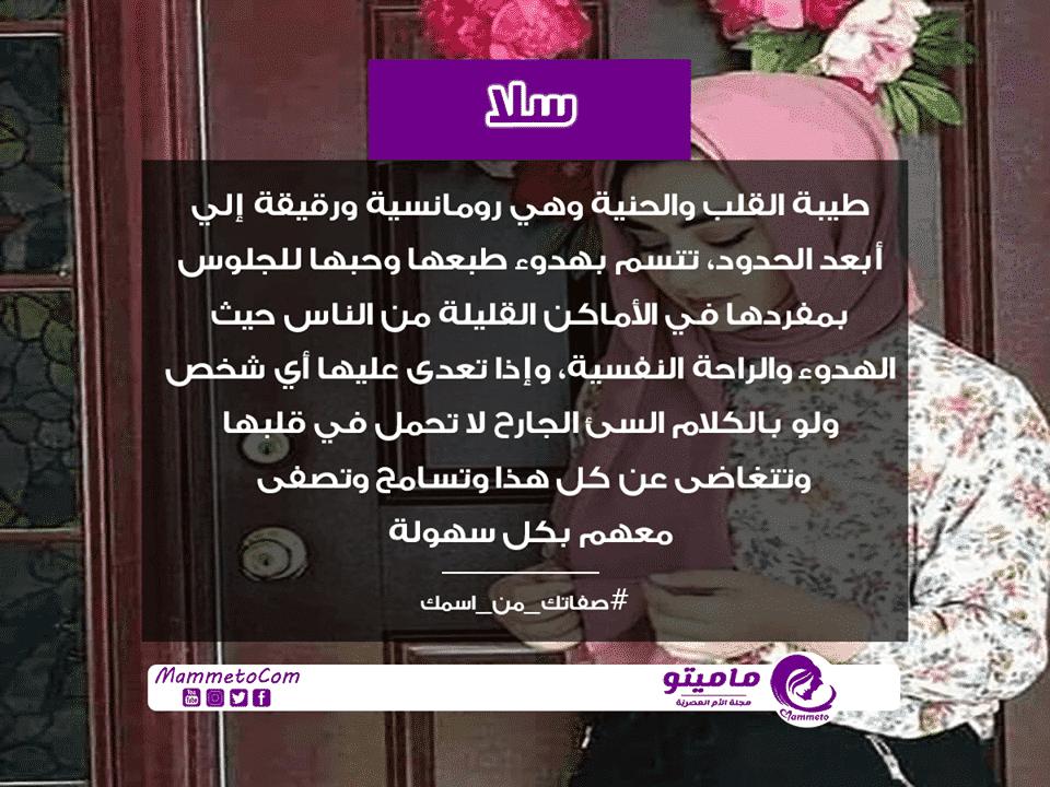 معنى اسم سلا Sala وشخصيتها حسب علم النفس