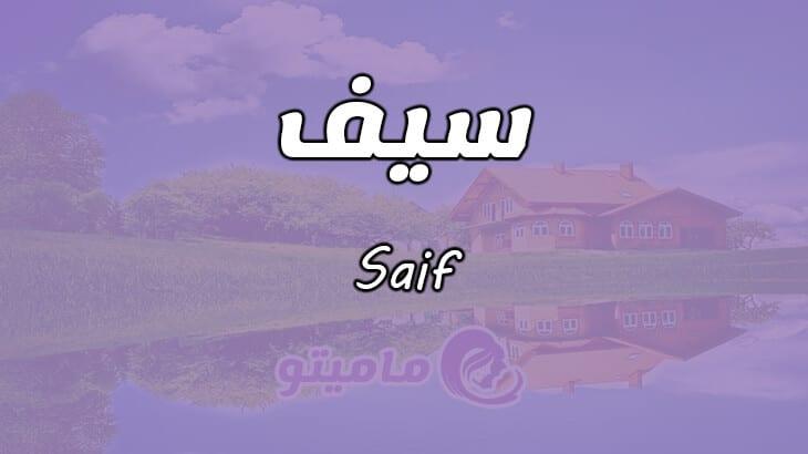 معنى اسم سيف Saif وشخصيته في علم النفس
