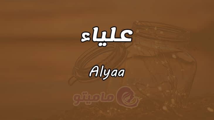 معنى اسم علياء Alyaa حسب علم النفس